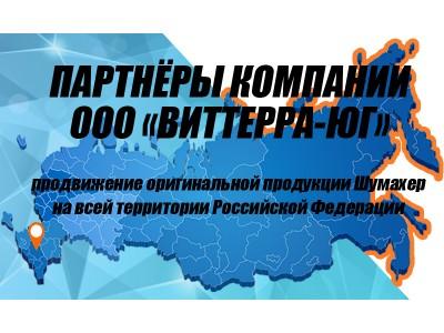 """Партнёры компании ООО """"Виттерра-Юг"""""""