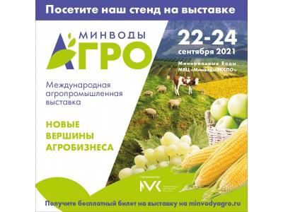 Международная Агропромышленная Выставка «МинводыАГРО»